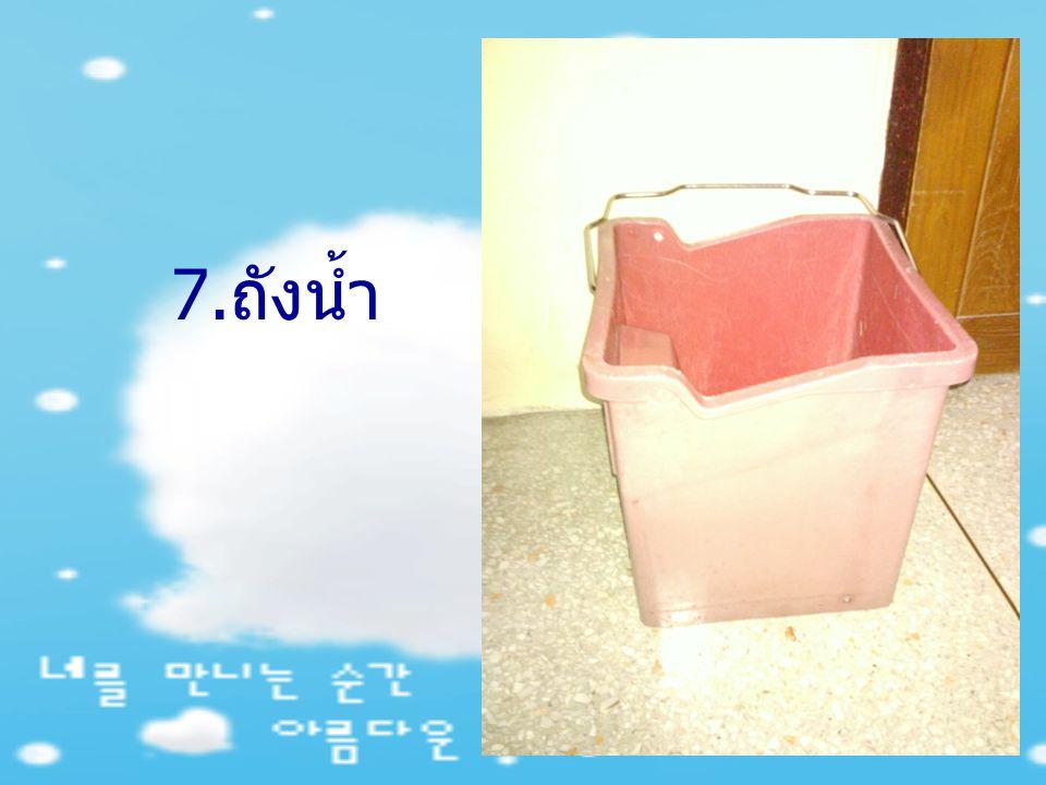 7. ถังน้ำ