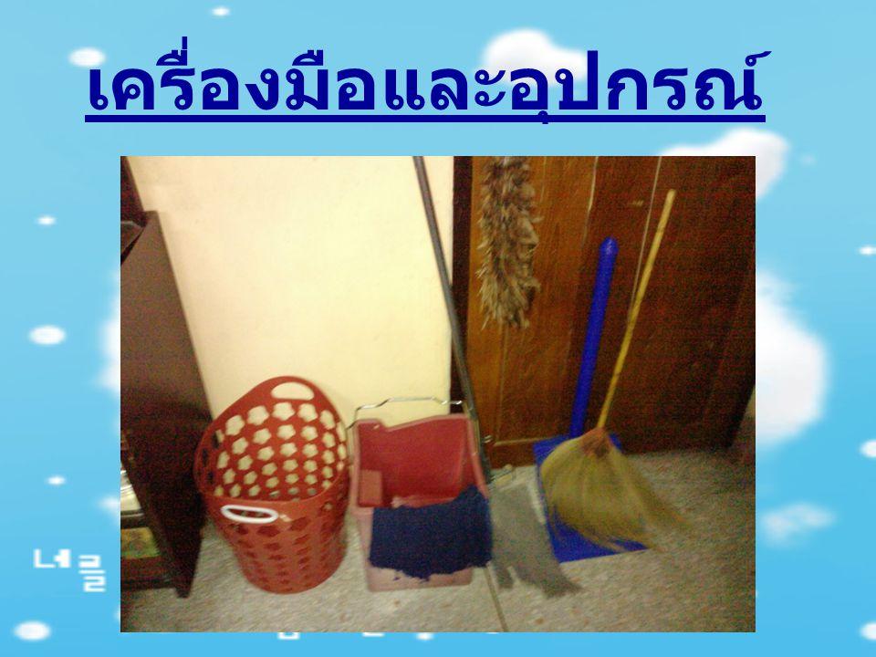 6.นำไม้กวาดหยากไย่ทำความ สะอาดเพดาน 7. นำไม้ขนไก่มาทำความสะอาด เฟอร์นิเจอร์ต่างๆ 8.