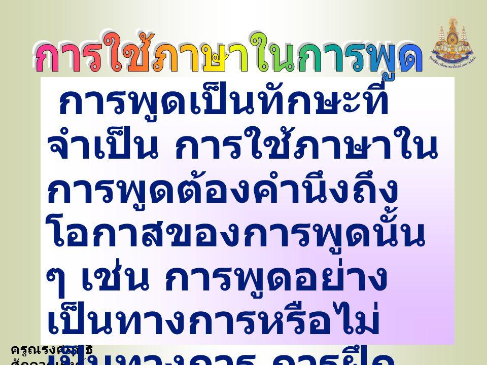 ครูณรงค์ฤทธิ์ ศักดาณรงค์ วิชาภาษาไทย ท 42101 เรื่อง การใช้ภาษา ในการพูด ผู้สอน ครูณรงค์ฤทธิ์ ศักดารณรงค์ ครูเชี่ยวชาญ คศ.4