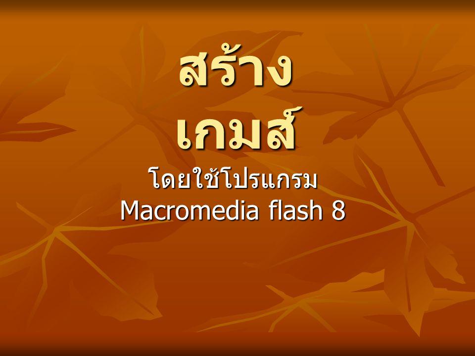 สร้าง เกมส์ โดยใช้โปรแกรม Macromedia flash 8
