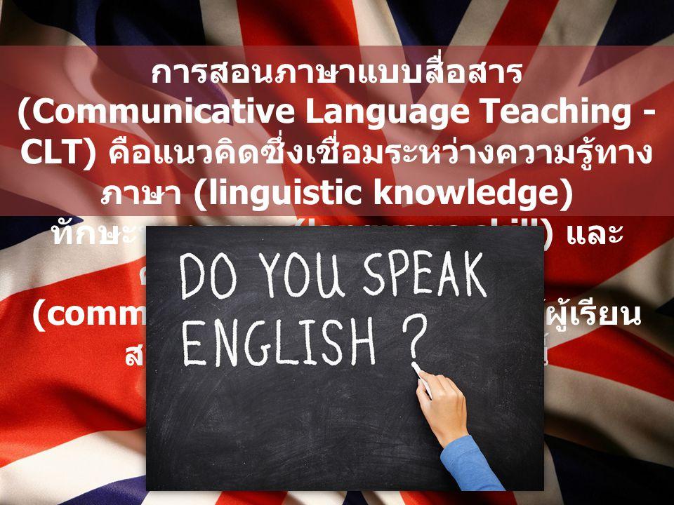 การสอนภาษาแบบสื่อสาร (Communicative Language Teaching - CLT) คือแนวคิดซึ่งเชื่อมระหว่างความรู้ทาง ภาษา (linguistic knowledge) ทักษะทางภาษา (language s