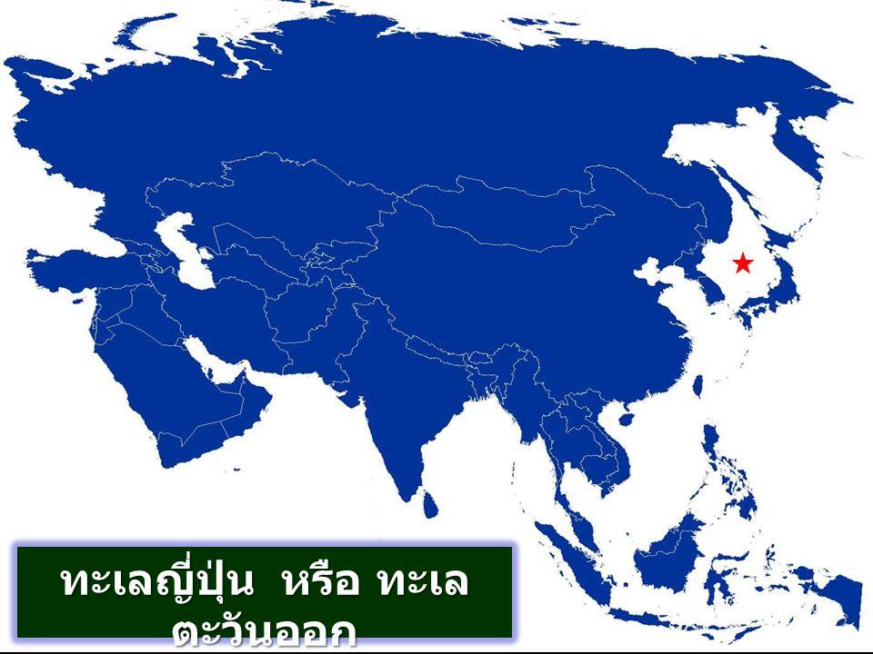 ทะเลญี่ปุ่น หรือ ทะเล ตะวันออก ( Sea of Japan sea / East sea )