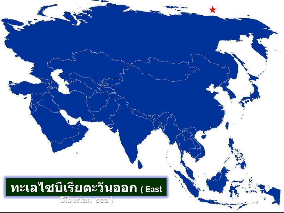 ทะเลไซบีเรียตะวันออก ( East Siberian sea )