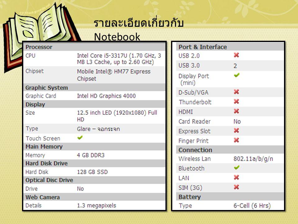 รายละเอียดเกี่ยวกับ Notebook