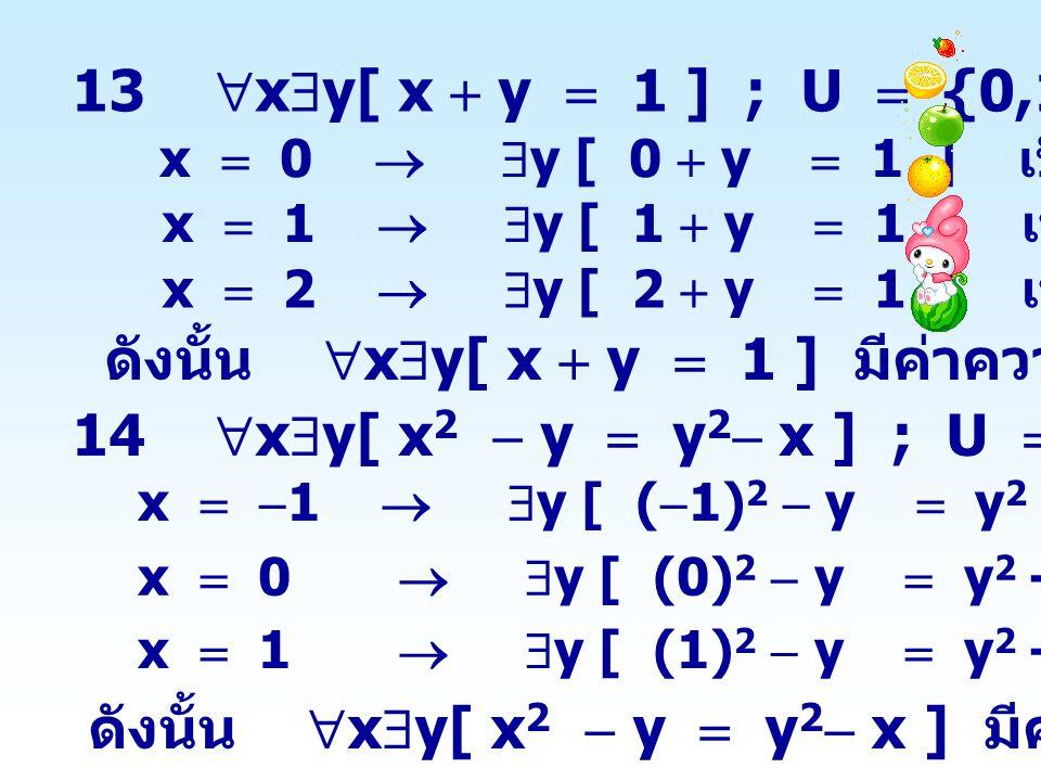 13  x  y[ x  y  1 ] ; U  {0,1,2} x  0   y [ 0  y  1 ] เป็นจริง x  1   y [ 1  y  1 ] เป็นจริง x  2   y [ 2  y  1 ] เป็นเท็จ ดังนั้น