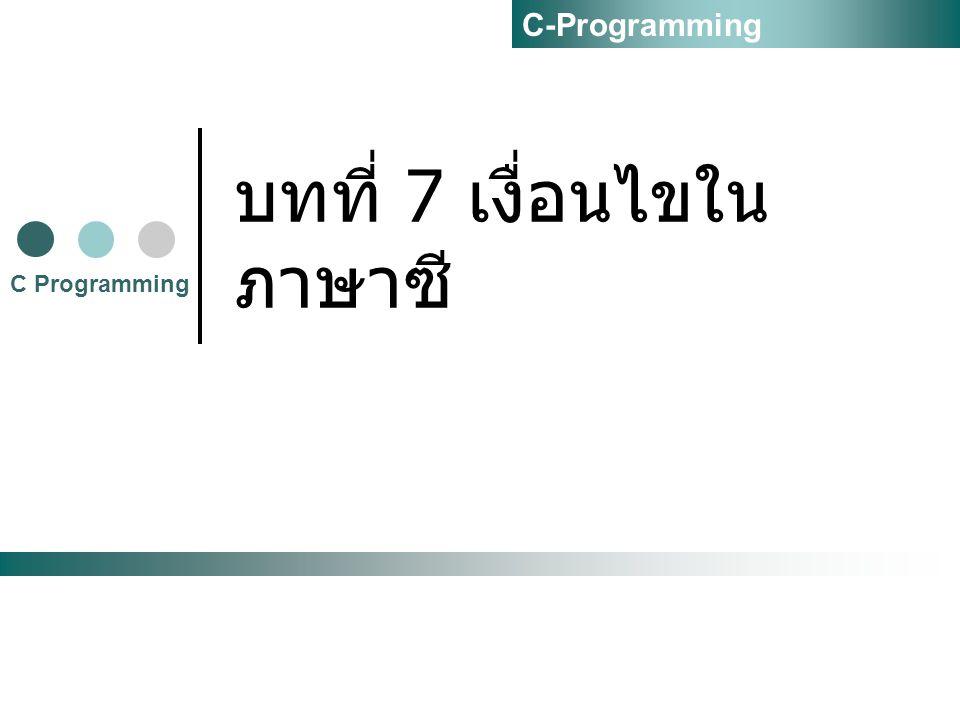 บทที่ 7 เงื่อนไขใน ภาษาซี C Programming C-Programming