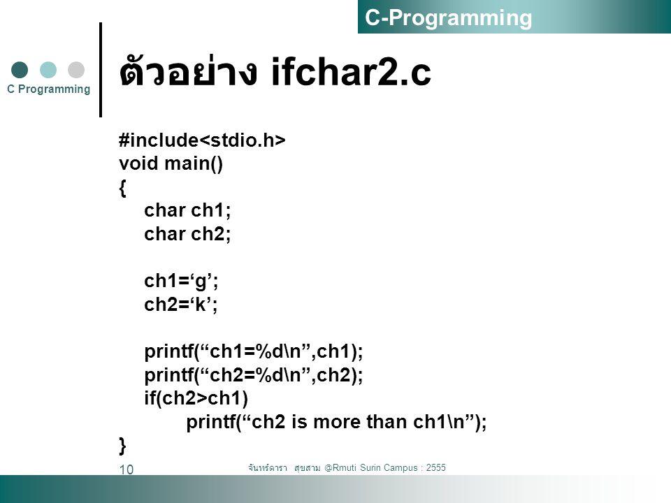 """จันทร์ดารา สุขสาม @Rmuti Surin Campus : 2555 10 ตัวอย่าง ifchar2.c #include void main() { char ch1; char ch2; ch1='g'; ch2='k'; printf(""""ch1=%d\n"""",ch1)"""
