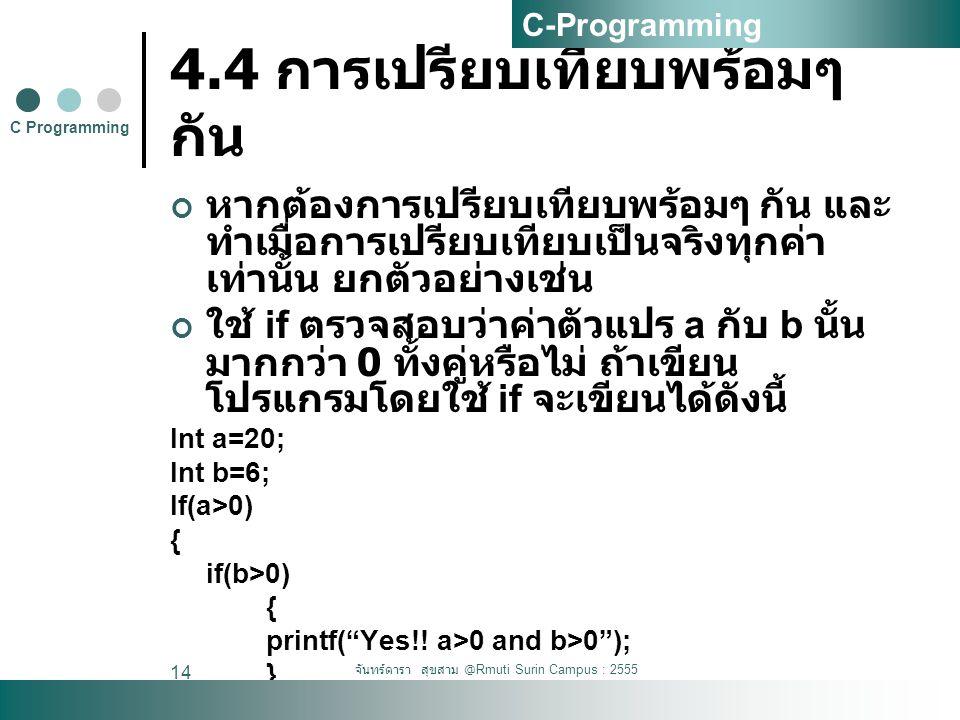 จันทร์ดารา สุขสาม @Rmuti Surin Campus : 2555 14 4.4 การเปรียบเทียบพร้อมๆ กัน หากต้องการเปรียบเทียบพร้อมๆ กัน และ ทำเมื่อการเปรียบเทียบเป็นจริงทุกค่า เ