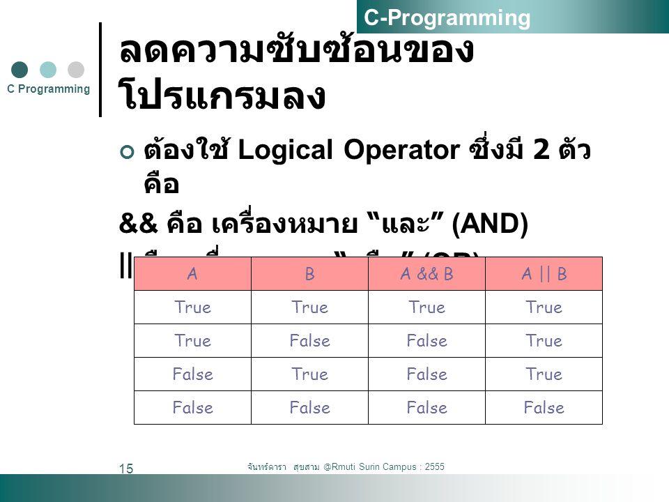 """จันทร์ดารา สุขสาม @Rmuti Surin Campus : 2555 15 ลดความซับซ้อนของ โปรแกรมลง ต้องใช้ Logical Operator ซึ่งมี 2 ตัว คือ && คือ เครื่องหมาย """" และ """" (AND)"""