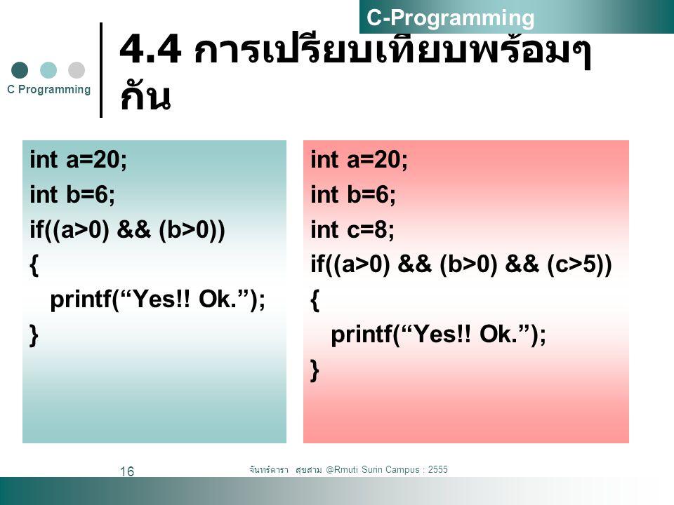 """จันทร์ดารา สุขสาม @Rmuti Surin Campus : 2555 16 4.4 การเปรียบเทียบพร้อมๆ กัน int a=20; int b=6; if((a>0) && (b>0)) { printf(""""Yes!! Ok.""""); } int a=20;"""