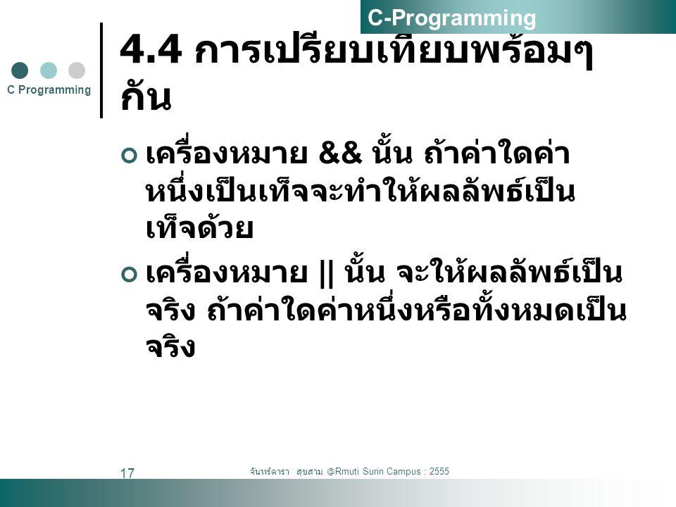 จันทร์ดารา สุขสาม @Rmuti Surin Campus : 2555 17 4.4 การเปรียบเทียบพร้อมๆ กัน เครื่องหมาย && นั้น ถ้าค่าใดค่า หนึ่งเป็นเท็จจะทำให้ผลลัพธ์เป็น เท็จด้วย