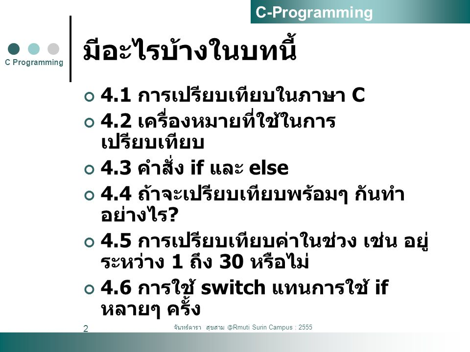 จันทร์ดารา สุขสาม @Rmuti Surin Campus : 2555 2 มีอะไรบ้างในบทนี้ 4.1 การเปรียบเทียบในภาษา C 4.2 เครื่องหมายที่ใช้ในการ เปรียบเทียบ 4.3 คำสั่ง if และ e