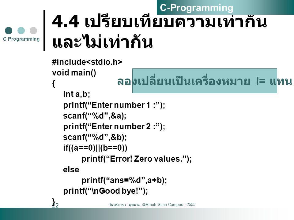 """จันทร์ดารา สุขสาม @Rmuti Surin Campus : 2555 22 4.4 เปรียบเทียบความเท่ากัน และไม่เท่ากัน #include void main() { int a,b; printf(""""Enter number 1 :""""); s"""