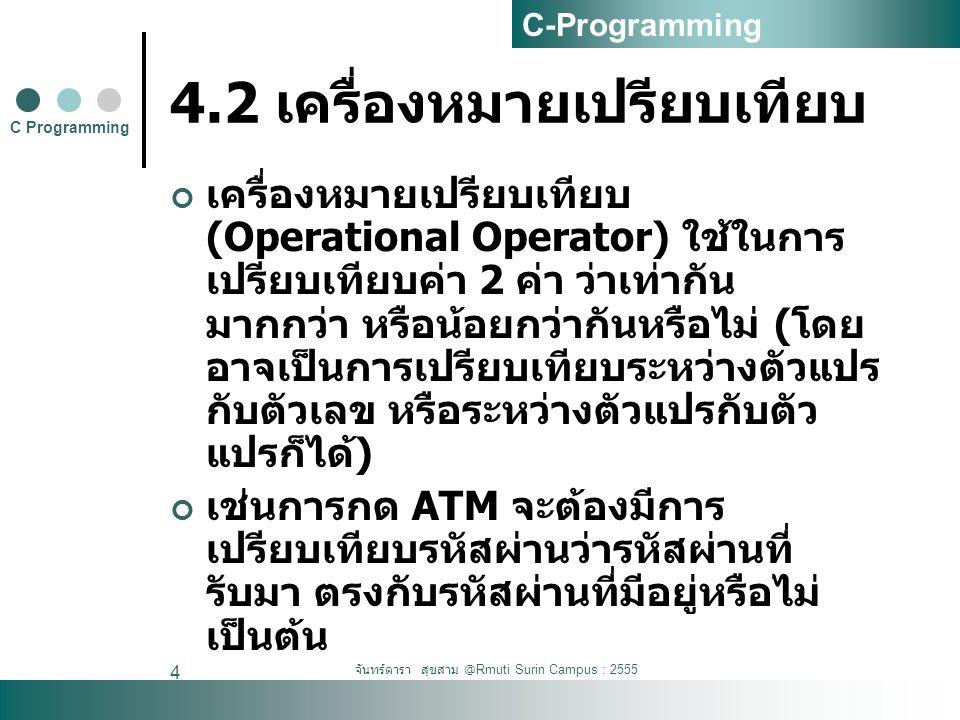 จันทร์ดารา สุขสาม @Rmuti Surin Campus : 2555 4 4.2 เครื่องหมายเปรียบเทียบ เครื่องหมายเปรียบเทียบ (Operational Operator) ใช้ในการ เปรียบเทียบค่า 2 ค่า