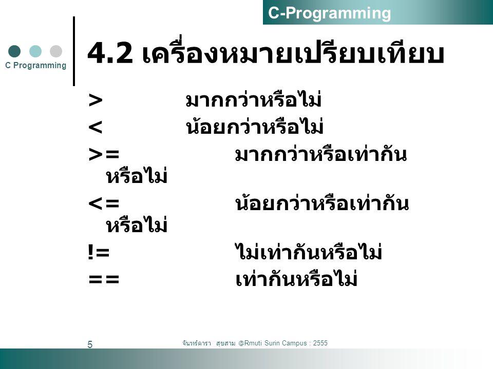 จันทร์ดารา สุขสาม @Rmuti Surin Campus : 2555 5 4.2 เครื่องหมายเปรียบเทียบ > มากกว่าหรือไม่ < น้อยกว่าหรือไม่ >= มากกว่าหรือเท่ากัน หรือไม่ <= น้อยกว่า