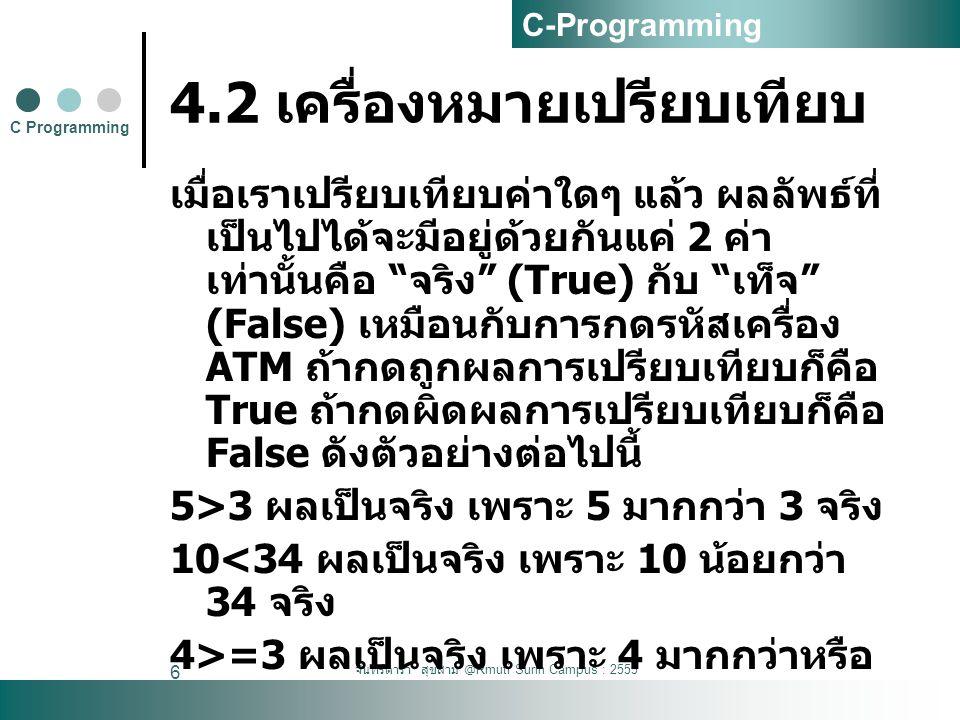 จันทร์ดารา สุขสาม @Rmuti Surin Campus : 2555 6 4.2 เครื่องหมายเปรียบเทียบ เมื่อเราเปรียบเทียบค่าใดๆ แล้ว ผลลัพธ์ที่ เป็นไปได้จะมีอยู่ด้วยกันแค่ 2 ค่า