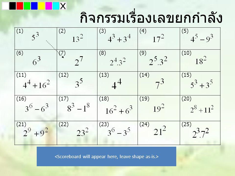 กิจกรรมเรื่องเลขยกกำลัง (1) (2) (3) (4) (5) (6) (7) (8) (9) (10) (11)(12) (13) (14) (15) (16) (17) (18) (19) (20) (21)(22) (23) (24) (25)