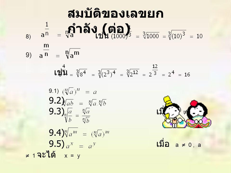 ให้นักเรียนลากเส้นโยงจับคู่ที่มีความหมายเท่ากัน กำหนดให้ a, b เป็นจำนวนใดๆ และ m, n เป็นจำนวนเต็มบวก a  0