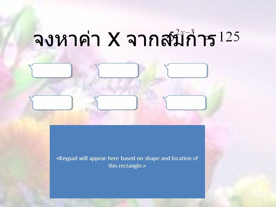 จงหาค่า x จากสมการ