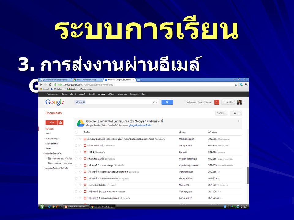 ระบบการเรียน 3. การส่งงานผ่านอีเมล์ Gmail.com