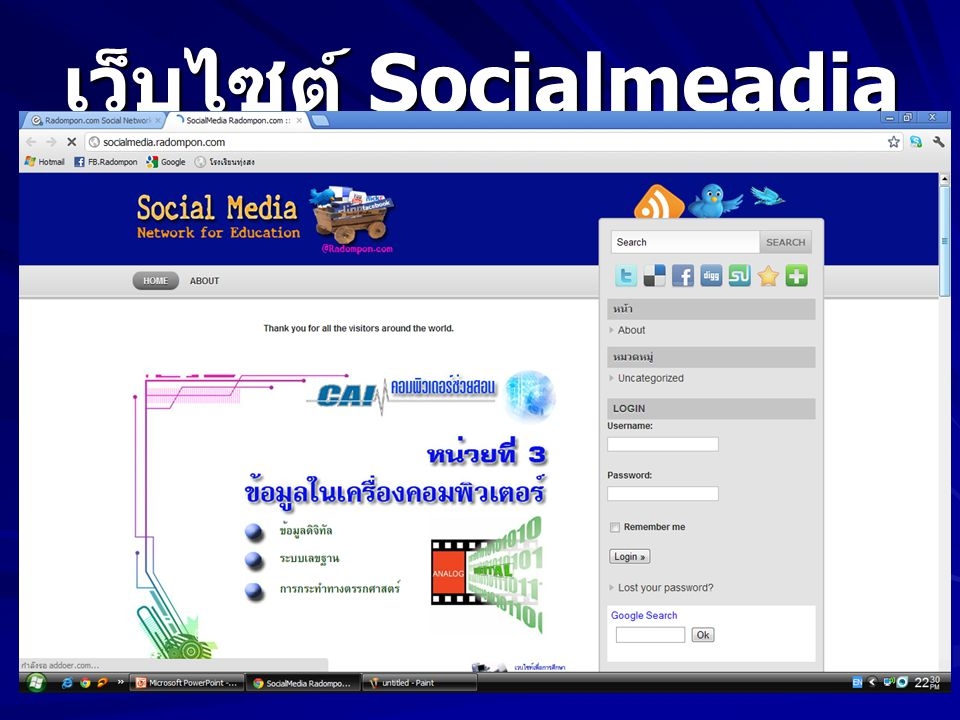 เว็บไซต์ Socialmeadia