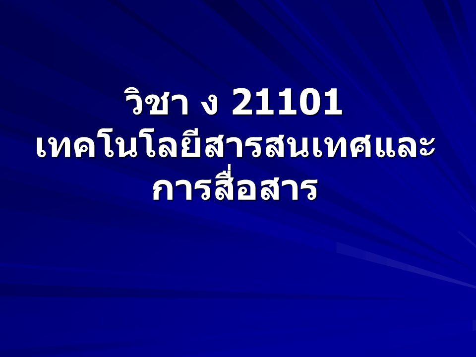 วิชา ง 21101 เทคโนโลยีสารสนเทศและ การสื่อสาร