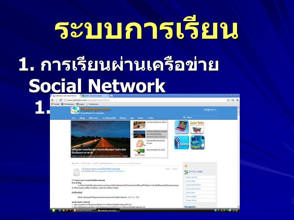ระบบการเรียน 1. การเรียนผ่านเครือข่าย Social Network 1.1 Radompon.com