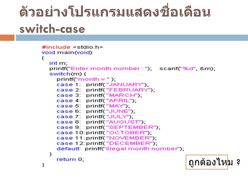 ตัวอย่างโปรแกรมแสดงชื่อเดือน switch-case ถูกต้องไหม