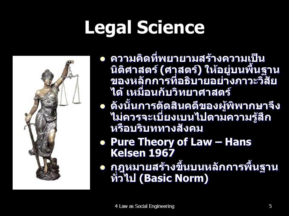 Legal Science ความคิดที่พยายามสร้างความเป็น นิติศาสตร์ (ศาสตร์) ให้อยู่บนพื้นฐาน ของหลักการที่อธิบายอย่างภาวะวิสัย ได้ เหมื่อนกับวิทยาศาสตร์ ความคิดที่พยายามสร้างความเป็น นิติศาสตร์ (ศาสตร์) ให้อยู่บนพื้นฐาน ของหลักการที่อธิบายอย่างภาวะวิสัย ได้ เหมื่อนกับวิทยาศาสตร์ ดังนั้นการตัดสินคดีของผู้พิพากษาจึง ไม่ควรจะเบี่ยงเบนไปตามความรู้สึก หรือบริบททางสังคม ดังนั้นการตัดสินคดีของผู้พิพากษาจึง ไม่ควรจะเบี่ยงเบนไปตามความรู้สึก หรือบริบททางสังคม Pure Theory of Law – Hans Kelsen 1967 Pure Theory of Law – Hans Kelsen 1967 กฎหมายสร้างขึ้นบนหลักการพื้นฐาน ทั่วไป (Basic Norm) กฎหมายสร้างขึ้นบนหลักการพื้นฐาน ทั่วไป (Basic Norm) 54 Law as Social Engineering