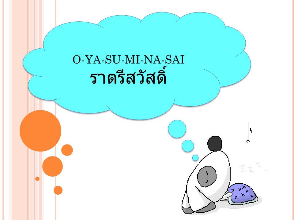 O-YA-SU-MI-NA-SAI ราตรีสวัสดิ์ O-YA-SU-MI-NA-SAI ราตรีสวัสดิ์
