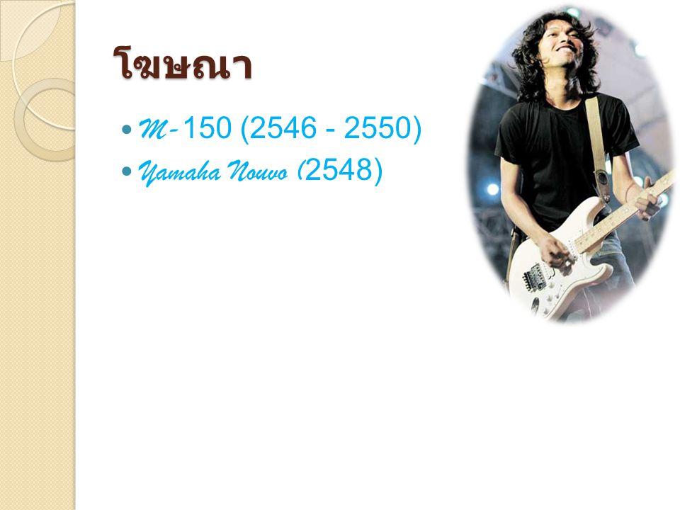 โฆษณา M-150 (2546 - 2550) Yamaha Nouvo (2548)