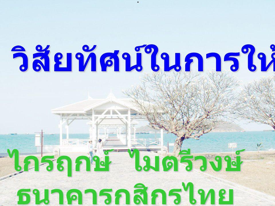 . วิสัยทัศน์ในการให้บริการ ไกรฤกษ์ ไมตรีวงษ์ ธนาคารกสิกรไทย