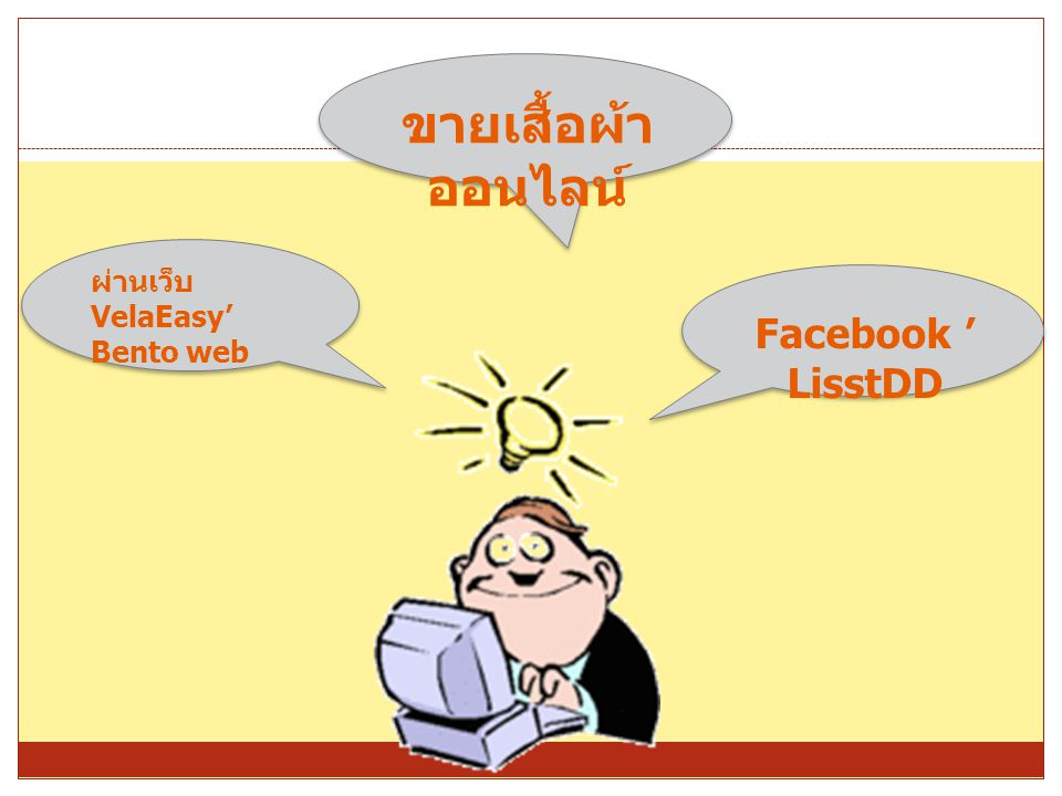 ขายเสื้อผ้า ออนไลน์ ผ่านเว็บ VelaEasy' Bento web Facebook ' LisstDD