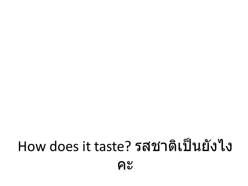 How does it taste? รสชาติเป็นยังไง คะ