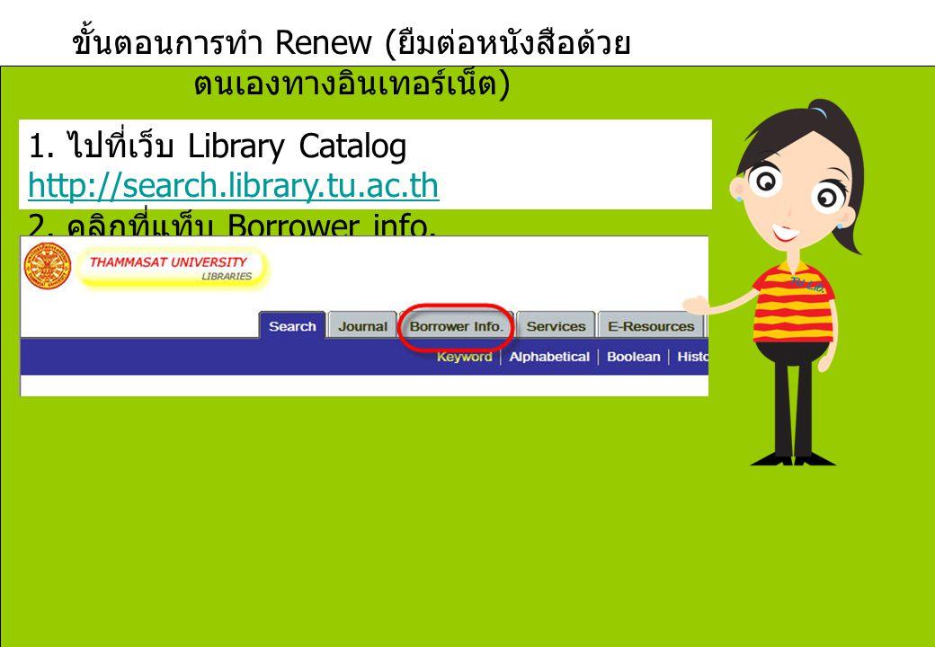 ขั้นตอนการทำ Renew ( ยืมต่อหนังสือด้วย ตนเองทางอินเทอร์เน็ต ) 1.