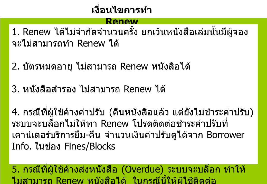 สอบถามเกี่ยวกับการ Renew หนังสือ กรุณาติดต่อเคาน์เตอร์ บริการยืม - คืน หรือโทรศัพท์ 0 2564 4444 ต่อ 1305