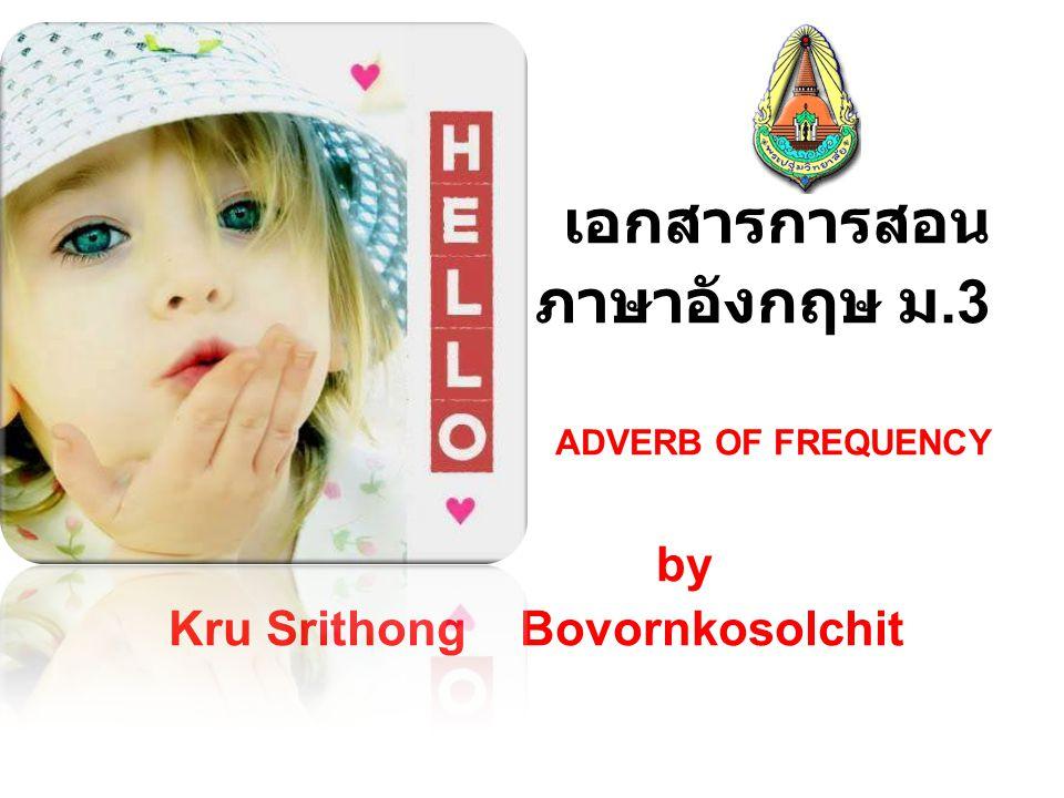 เอกสารการสอน ภาษาอังกฤษ ม.3 ADVERB OF FREQUENCY by Kru Srithong Bovornkosolchit