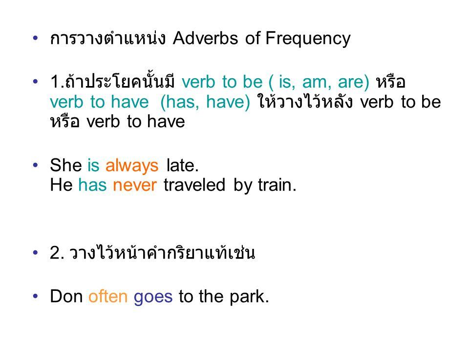การวางตำแหน่ง Adverbs of Frequency 1. ถ้าประโยคนั้นมี verb to be ( is, am, are) หรือ verb to have (has, have) ให้วางไว้หลัง verb to be หรือ verb to ha