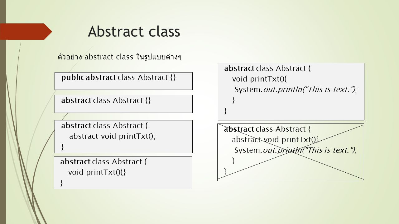 public abstract class Abstract {} ตัวอย่าง abstract class ในรูปแบบต่างๆ abstract class Abstract { void printTxt(){ System.out.println(