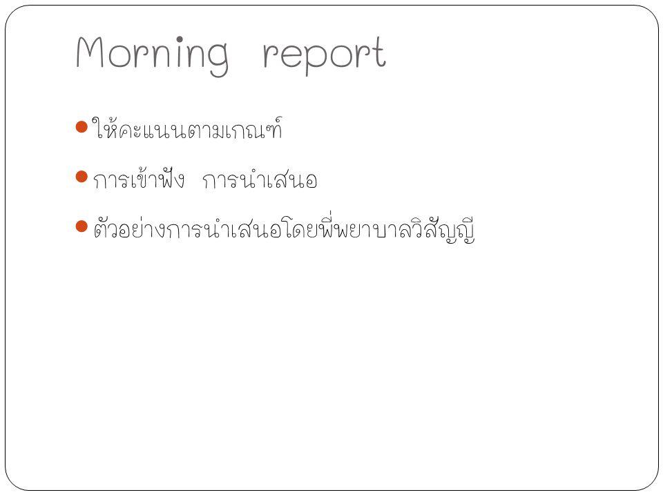 Morning report ให้คะแนนตามเกณฑ์ การเข้าฟัง การนำเสนอ ตัวอย่างการนำเสนอโดยพี่พยาบาลวิสัญญี