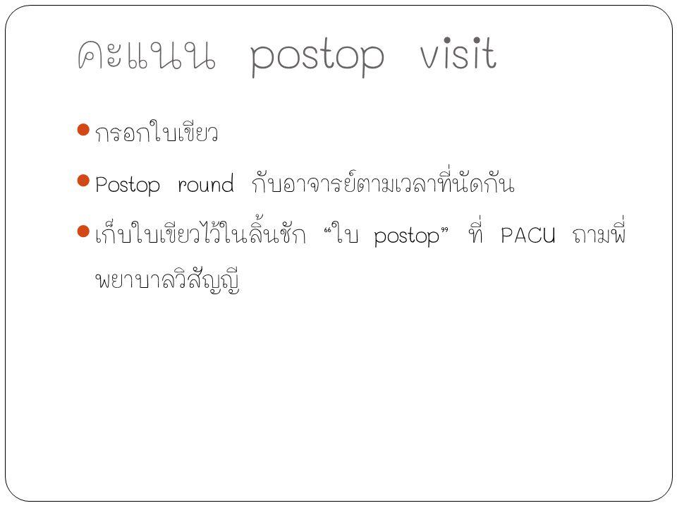 """คะแนน postop visit กรอกใบเขียว Postop round กับอาจารย์ตามเวลาที่นัดกัน เก็บใบเขียวไว้ในลิ้นชัก """"ใบ postop"""" ที่ PACU ถามพี่ พยาบาลวิสัญญี"""