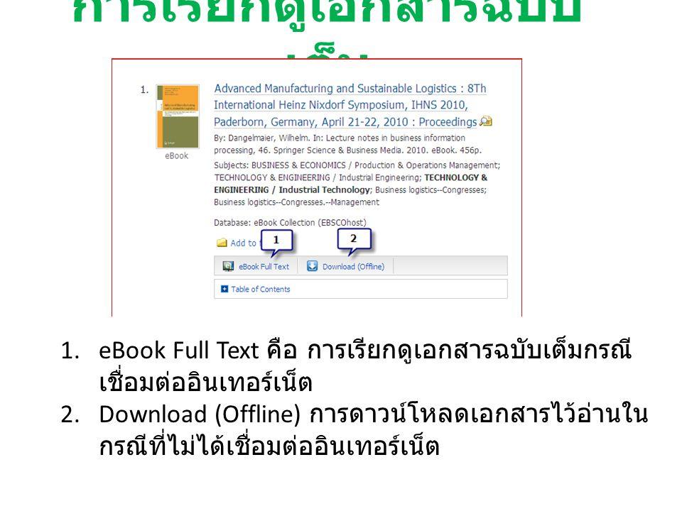 การเรียกดูเอกสารฉบับ เต็ม 1.eBook Full Text คือ การเรียกดูเอกสารฉบับเต็มกรณี เชื่อมต่ออินเทอร์เน็ต 2.Download (Offline) การดาวน์โหลดเอกสารไว้อ่านใน กรณีที่ไม่ได้เชื่อมต่ออินเทอร์เน็ต