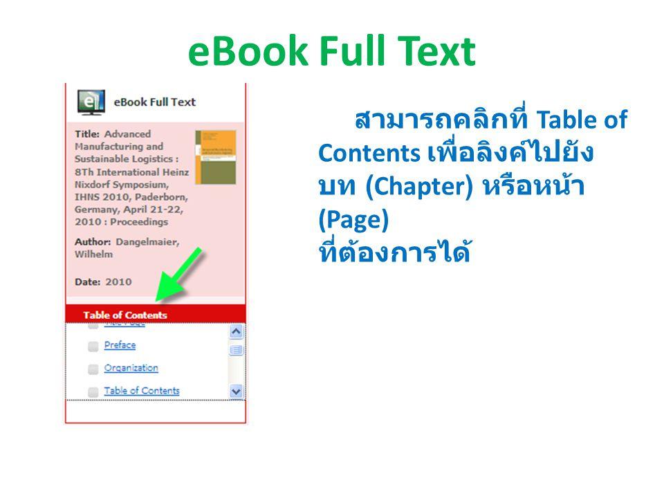 eBook Full Text สามารถคลิกที่ Table of Contents เพื่อลิงค์ไปยัง บท (Chapter) หรือหน้า (Page) ที่ต้องการได้