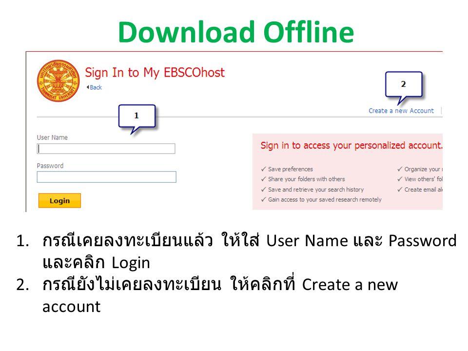 Download Offline 1. กรณีเคยลงทะเบียนแล้ว ให้ใส่ User Name และ Password และคลิก Login 2. กรณียังไม่เคยลงทะเบียน ให้คลิกที่ Create a new account
