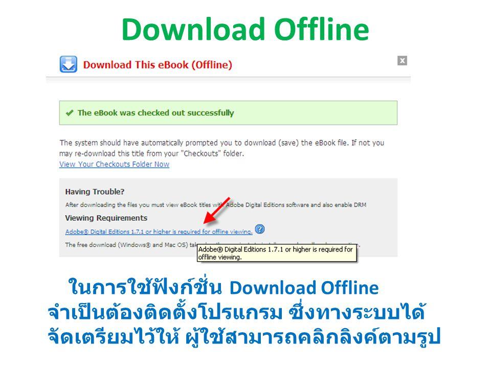 Download Offline ในการใช้ฟังก์ชั่น Download Offline จำเป็นต้องติดตั้งโปรแกรม ซึ่งทางระบบได้ จัดเตรียมไว้ให้ ผู้ใช้สามารถคลิกลิงค์ตามรูป