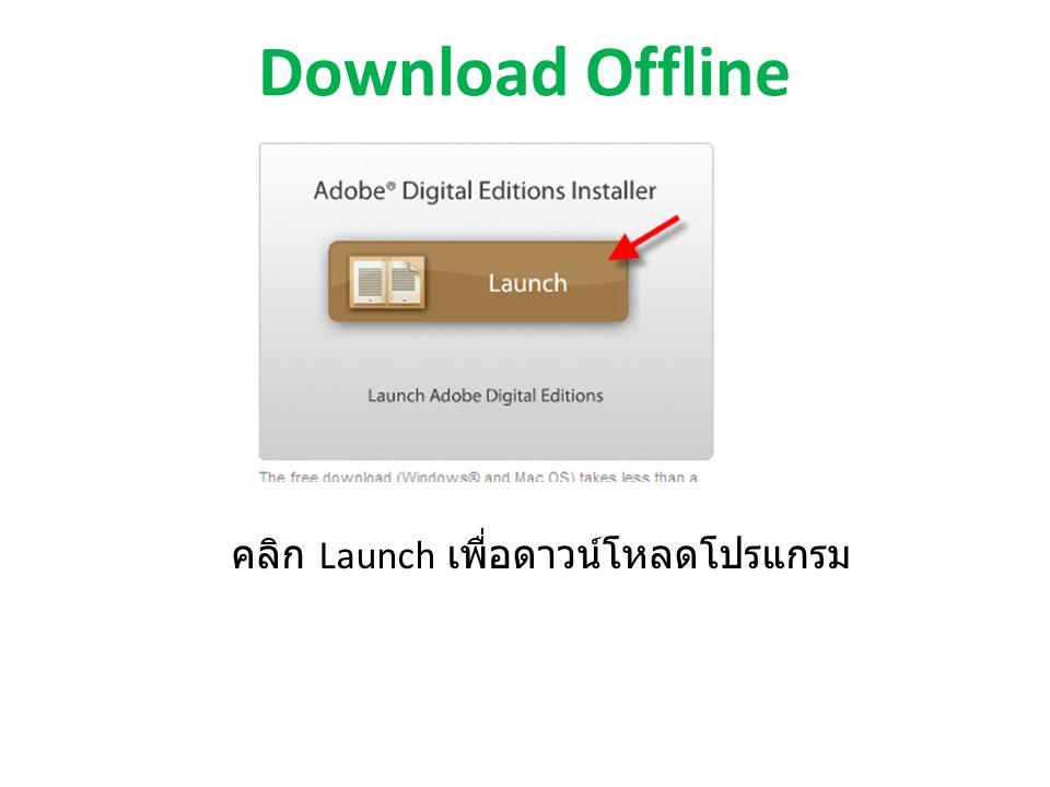 Download Offline คลิก Launch เพื่อดาวน์โหลดโปรแกรม