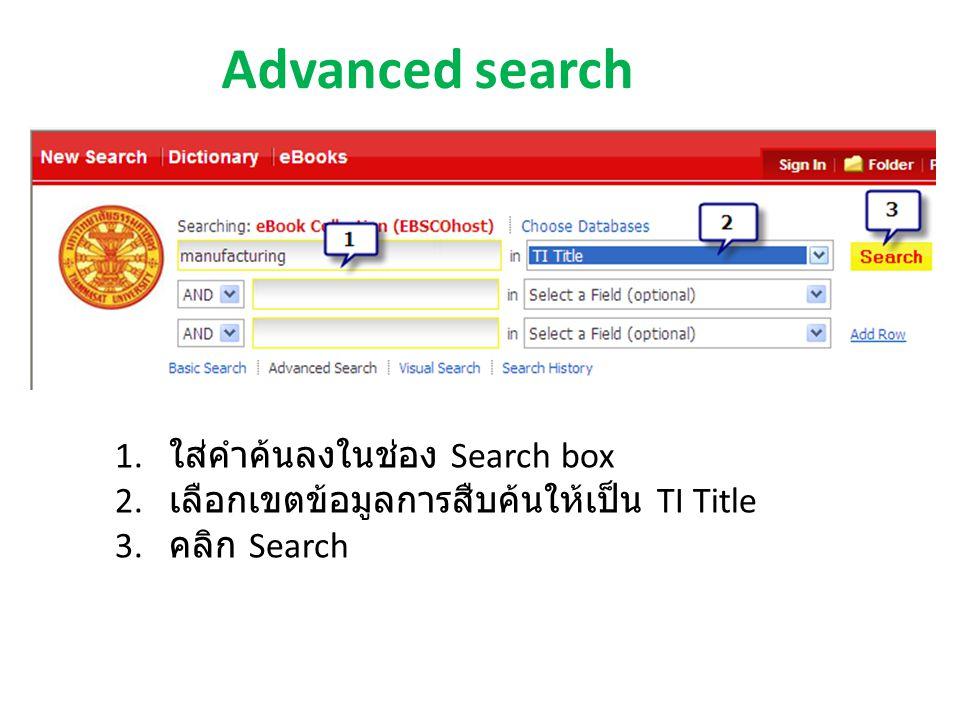 Advanced search 1.ใส่คำค้นลงในช่อง Search box 2. เลือกเขตข้อมูลการสืบค้นให้เป็น TI Title 3.