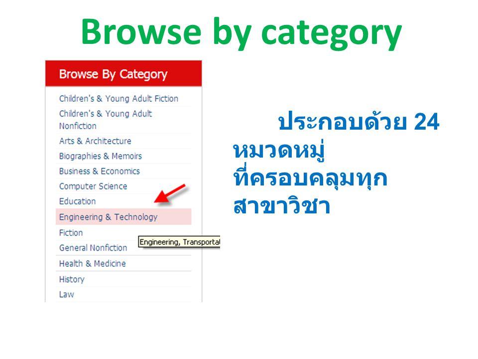 Browse results ตัวอย่างในภาพ คือจำนวนผลลัพธ์ของการไล่เรียง หนังสือตามหมวดหมู่ Engineer & Technology ได้จำนวน หนังสือทั้งหมด 537 รายการ