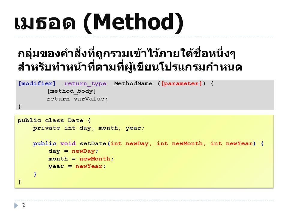 Method Overloading 23 Method overloading สามารถทำได้ถ้าหากว่ามี อย่างน้อยหนึ่งข้อต่อไปนี้เป็นจริง (1) จำนวน parameter ของเมธอดที่จะ overload นั้นไม่เท่ากัน (2) ชนิดข้อมูลของ parameter นั้นต่างกันอย่าง น้อยหนึ่งตัว public static int add(int x, int y) { return x+y; } public static double add(int x, int y) { return (double) x+y; } public static int add(int x, int y) { return x+y; } public static double add(int x, int y) { return (double) x+y; } ERROR เพราะ อะไร ?