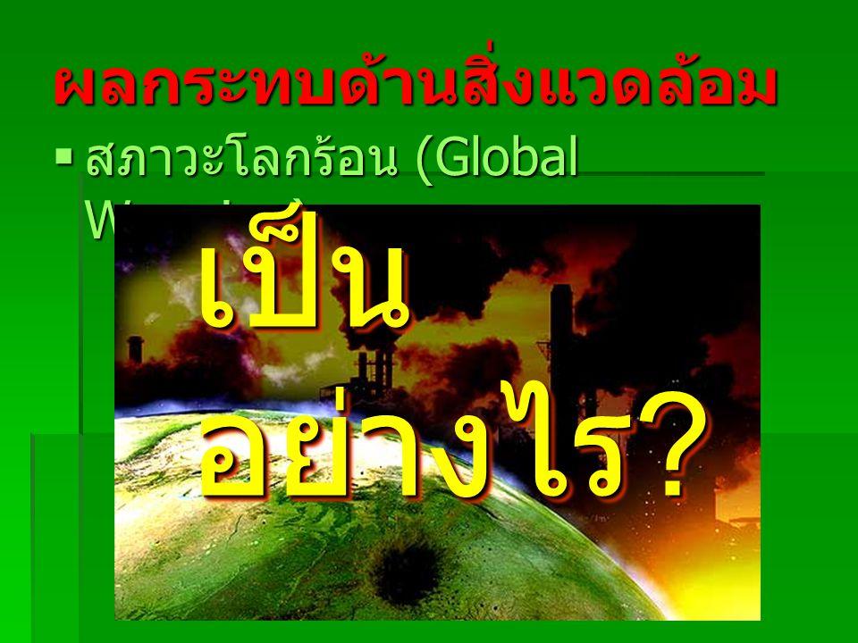 ผลกระทบด้านสิ่งแวดล้อม  สภาวะโลกร้อน (Global Warming) เป็น อย่างไร ?
